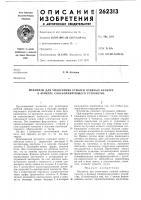 Патент 262313 Механизм для уплотнения стеблей лубяных культур в бункере слоеформирующего устройства