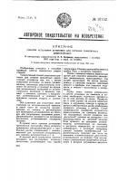 Патент 37152 Способ испытания установок для питания самолетных радиостанций