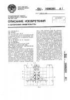 Патент 1606391 Кран-штабелер автоматизированного склада