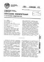 Патент 1590269 Способ односторонней дуговой сварки двухслойных сталей