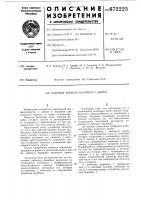 Патент 672225 Рабочий барабан валичного джина