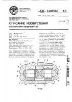 Патент 1502850 Парциальная турбинная ступень