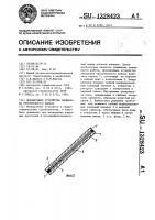 Патент 1328423 Дренирующее устройство облицовки оросительного канала