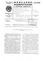 Патент 912939 Устройство для разработки илистых грунтов