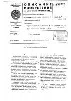 Патент 836725 Статор электрической машины