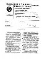 Патент 985345 Глушитель шума