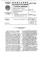 Патент 817761 Шихтованный магнитопровод транс-форматора
