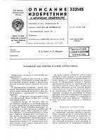 Патент 332145 Устройство для очистки и сушки хлопка-сырца