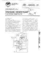 Патент 1325123 Устройство для увлажнения дорожной поверхности