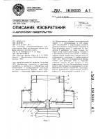 Патент 1618335 Измельчитель тюков соломы