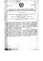 Патент 14373 Приспособление для предупреждения скольжения ножек штатива съемочного аппарата