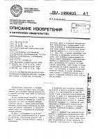 Патент 1490435 Устройство для контроля непараллельности и высоты деталей