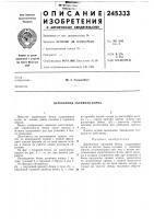 Патент 245333 Деревянная заливная бочка