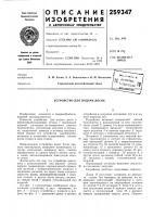 Патент 259347 Устройство для подачи досок