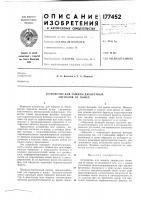 Патент 177452 Устройство для защиты дискретных сигналов от помех