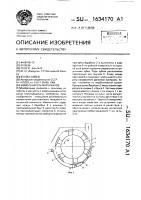 Патент 1634170 Измельчитель материалов