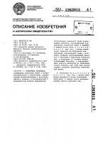 Патент 1263915 Эрлифтная установка