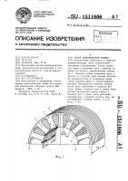 Патент 1511806 Ротор электрической машины