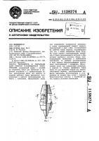 Патент 1138274 Мундштук к горелкам для сварки плавящимся электродом