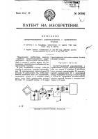 Патент 20706 Супергетеродинный радиоприемник с применением тетрода
