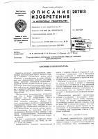 Патент 207813 Плужный канавокопатель