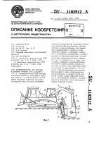 Патент 1162912 Траншеекопатель для мерзлых и плотных грунтов (его варианты)