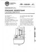 Патент 1328129 Устройство для сборки соединений набора бортовой секции с днищевой секцией
