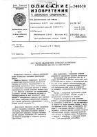 Патент 740570 Способ диагностики тормозов автомобиля и устройство для его осуществления