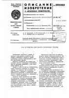Патент 998069 Устройство для сварки секционных отводов