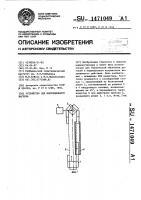 Патент 1471049 Устройство для индукционного нагрева