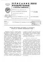 Патент 352132 Всесоюзная iflatejitho-ltsi'r:!' щбиблиот!^:ка i