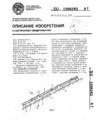 Патент 1288245 Подпорное сооружение