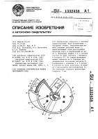 Патент 1332458 Торцовая электрическая машина постоянного тока