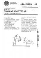 Патент 1505725 Способ удаления алмазоносного слоя с корпуса инструмента