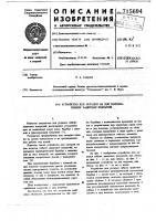 Патент 715694 Устройство для укладки на дно водоема гибких защитных покрытий