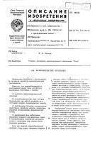 Патент 442346 Взрывобезопасный светильник