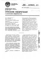 Патент 1578574 Способ определения изменения физико-механических свойств материала по глубине приповерхностного слоя после упрочняющей обработки