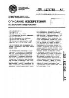 Патент 1271785 Устройство для перемещения полотнищ и прижатия к ним балок набора секций судна