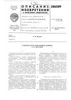 Патент 386089 Рабочий орган землеройной машины в. м. кисурина