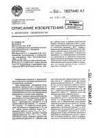 Патент 1827440 Способ управления газлифтом