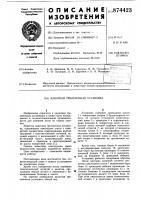 Патент 874423 Канатная трелевочная установка