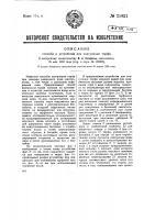Патент 35821 Способ и устройство для коагуляции