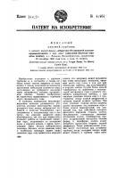 Патент 41951 Паровая турбина