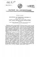 Патент 24320 Приспособление для поворачивания подлежащих закачке зубчатых колес