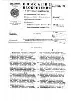 Патент 963780 Кантователь