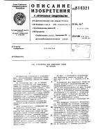Патент 814321 Устройство для выделения семян из плодов