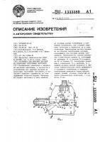 Патент 1333589 Установка для вырубки деталей из полосовых эластичных заготовок