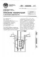 Патент 1555543 Способ газлифтного подъема жидкости и газлифт для его осуществления
