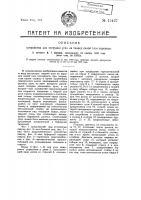 Патент 15427 Устройство для погрузки угля на тендер силой тяги паровоза
