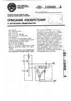 Патент 1124422 Устройство для детектирования амплитудно-модулированных сигналов